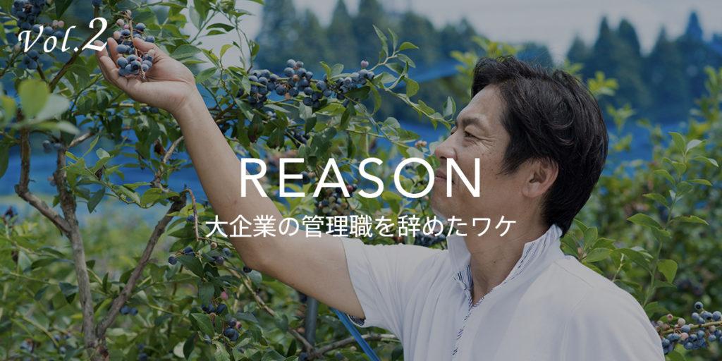 Vol.2 REASON 大企業の管理職をやめたワケ