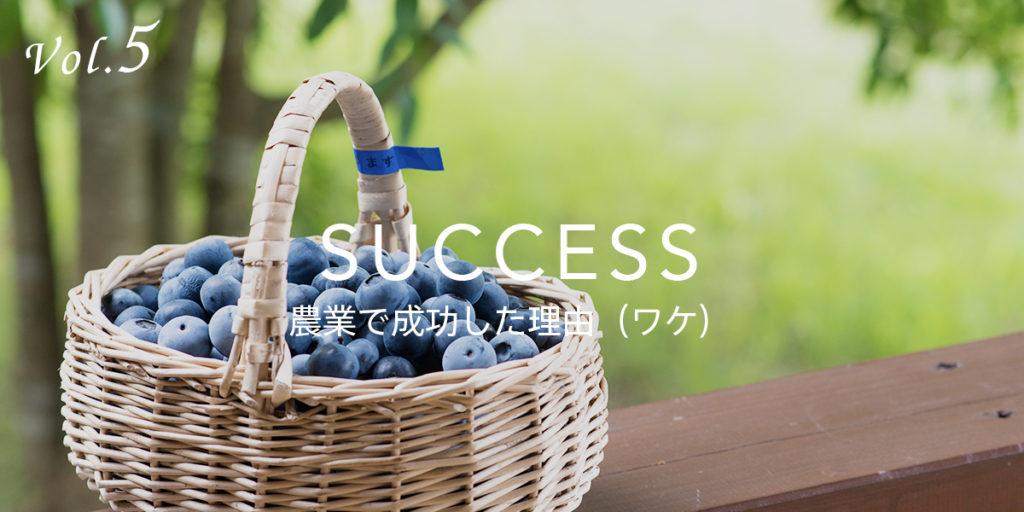 Vol.5 SUCCESS 農業で成功した理由(ワケ)
