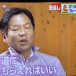 【後編】中京TV「キャッチ」の詳報