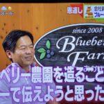 【前編】中京TV「キャッチ」の詳報