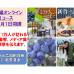 【残席7名、締切23日】集客編オンライン3か月コース
